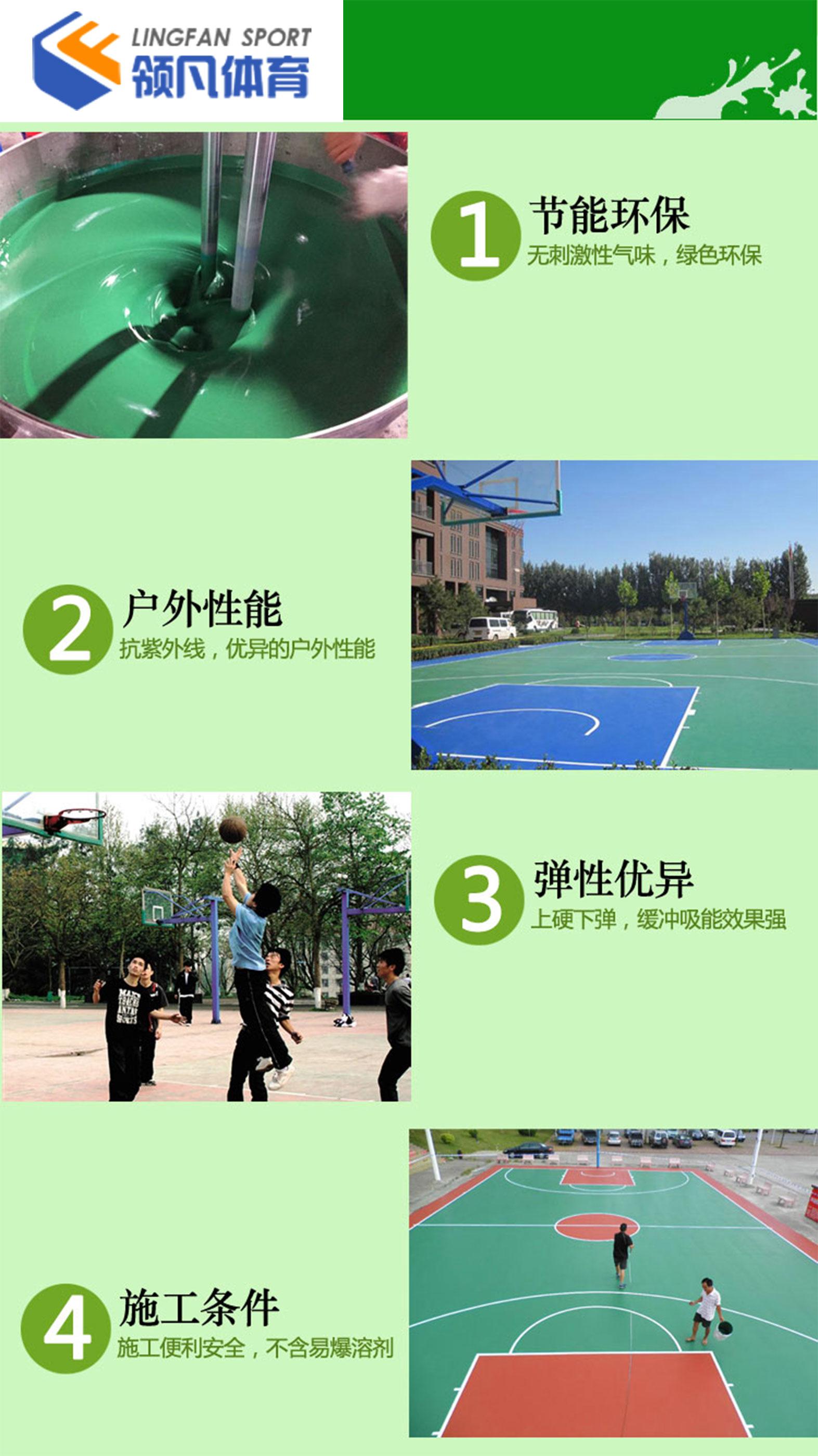 重庆硅pu球场,重庆硅pu,重庆丙烯酸球场